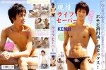 [MEN'S CAMP HARLEM JETS] ACTIVE LIFESAVER KENJI (現役ライフセーバー KENJI) [HD720p]
