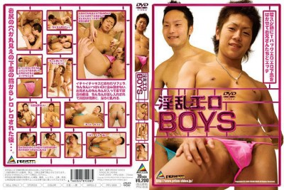 [PRISM] LEWD EROTIC BOYS (淫乱エロ BOYS)