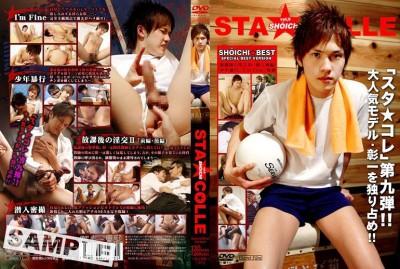 [KO SECRET FILM] STA★COLLE VOL.9 SHOICHI