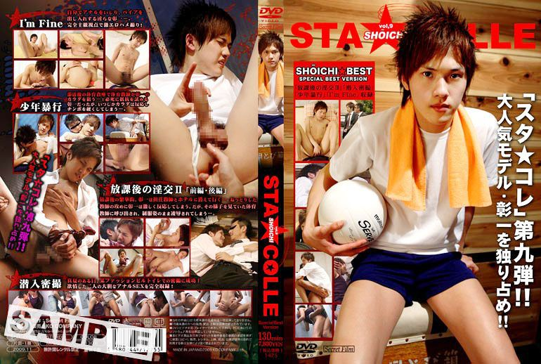 [KO SECRET FILM] STA★COLLE VOL.9 SHOICHI