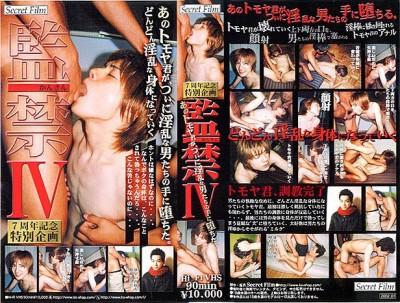[KO SECRET FILM] CONFINEMENT 4 (監禁IV あのトモヤ君が、ついに淫乱な男たちの手に堕ちた。)