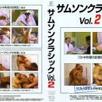 [SAMSON] サムソンクラシック VOL.2