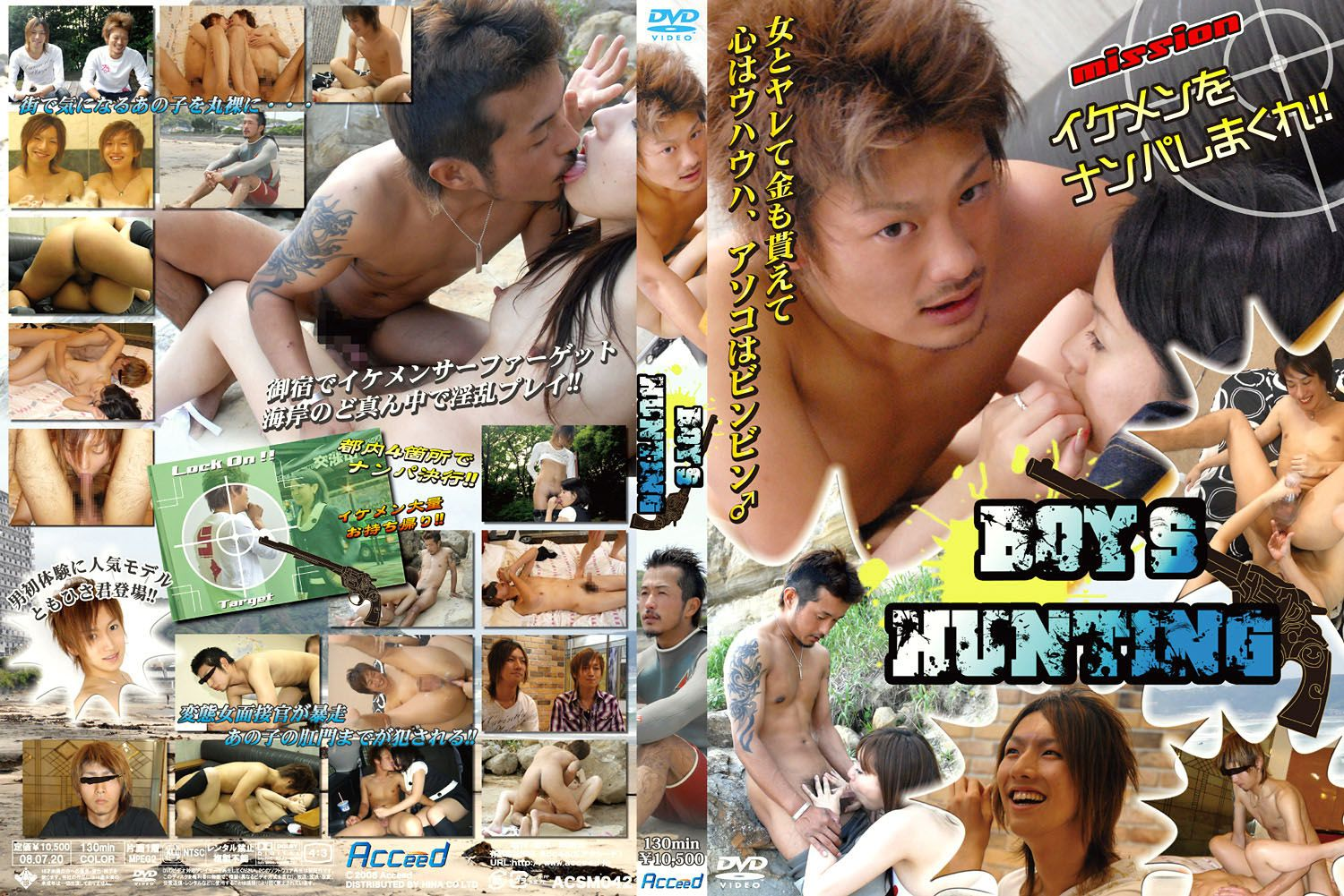 [ACCEED] BOYS HUNTING