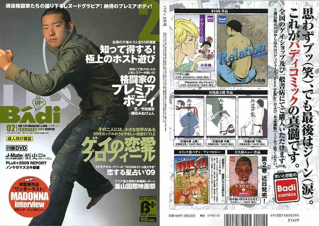 [BADI] DISC BADI 2009-02