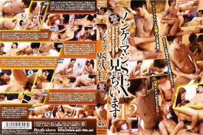 [GET FILM] STRAIGHT GUYS' SEX SHOW-OFF 12 (ノンケのマジSEXみせちゃいます 12) [HD720p]