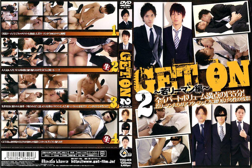 [GET FILM] GET ON 2 – YOUNG SALARYMEN (若リーマン編) [HD720p]