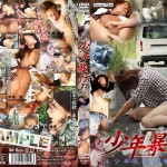 [KO SECRET FILM] VIOLENCE ON BOYS 2 – WHITE PAPAER ON THE RAPE OF 4 BOYS (少年暴行2 -4少年乱淫暴辱白書-)