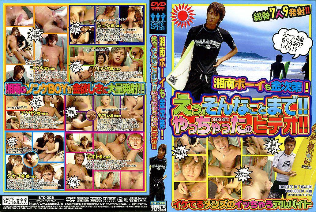[SUPER THREE – EROTIC NINJA] SHONAN BOYS WILL DO ANYTHING FOR MONEY! (湘南ボーイも金次第! えっ、そんなことまで!…)