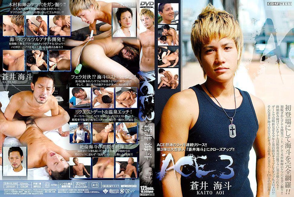 [COAT WEST] ACE.3 – KAITO AOI (ACE.3 蒼井海斗)