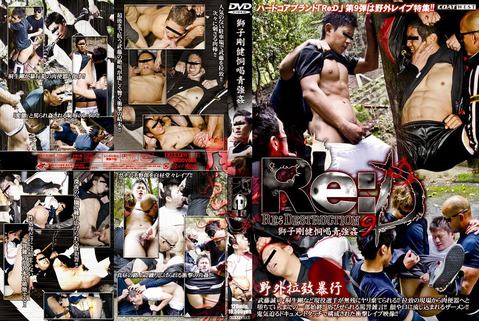 [COAT WEST] RE:D 9 – VIGOROUS THREATENING LION OUTDOOR RAPE (獅子剛健恫喝青強姦) [HD720p]