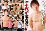 [EXFEED] BLOW JOBS 3 – TEENAGE VIRGIN JUICES! (フェラ尽くし 3 – 十代♂童貞若汁!) [HD720p]