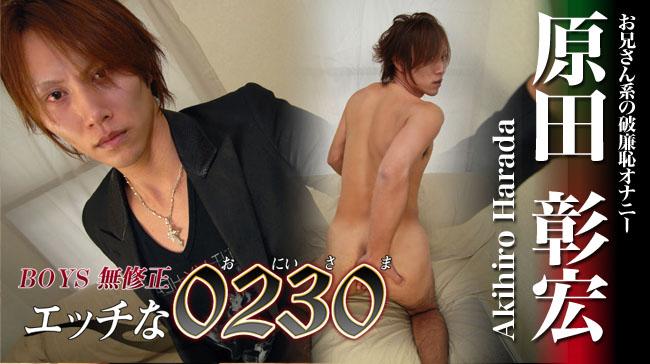 [H0230] ona0121 – 原田彰宏 28歳 180cm 70kg (Akihiro Harada)