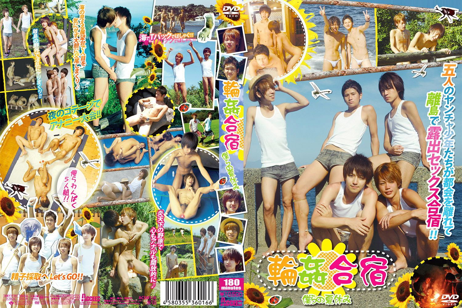 [ACCEED] GANGBANG CAMP – OUR SUMMER (輪姦合宿-僕らの夏休み-) [HD720p]