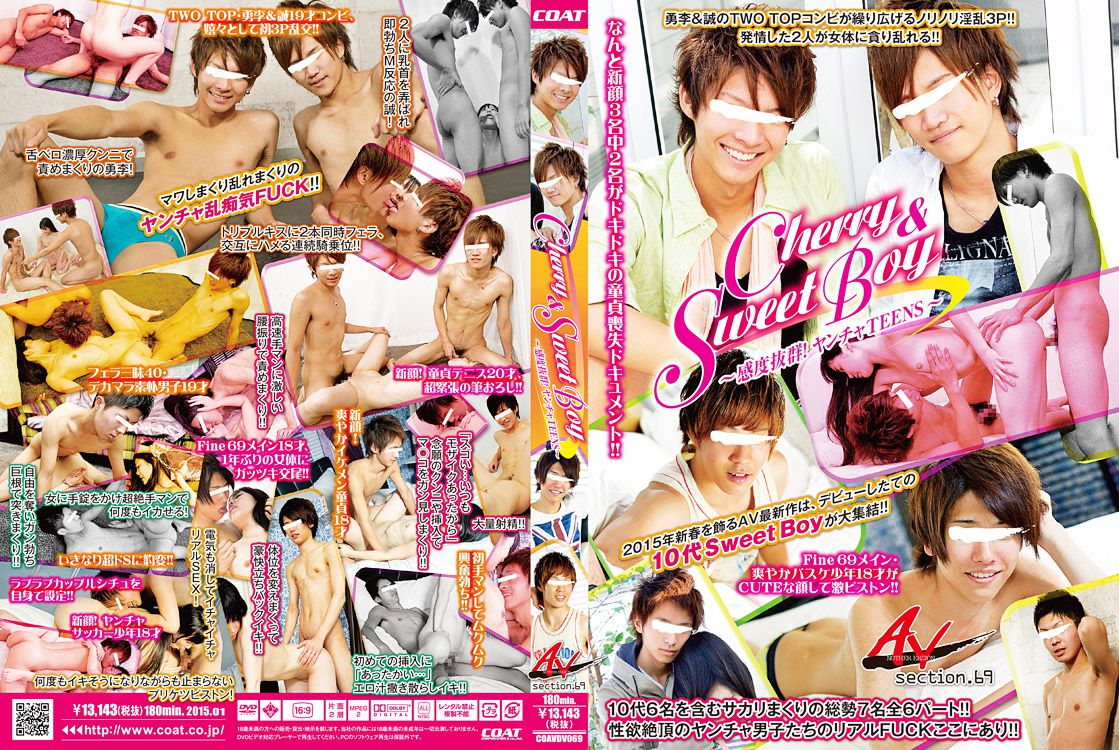 [COAT] ANOTHER VERSION 69 – CHERRY & SWEET BOY ~感度抜群!ヤンチャTEENS~