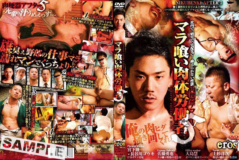 [KO eros] EAT COCKS OF MANUAL LABORERS (マラ喰い肉体労働者) [HD720p]