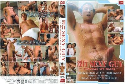 [EROTIC SCAN] LUSTY SEXY GUY – BIG-COCK ERO MACHO (淫行 SEXY GUY ~dekamara ero macho~)