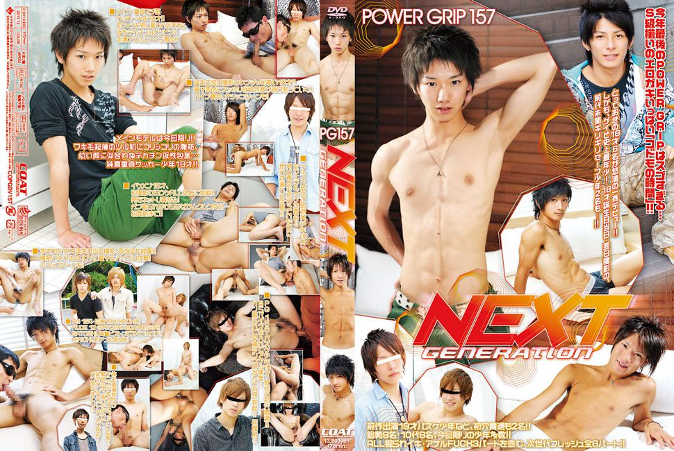 [COAT] POWER GRIP PG157 – NEXT GENERATION