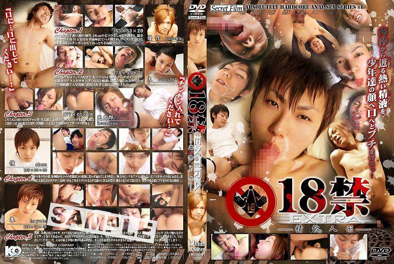 [KO SECRET FILM] UNDER 18 PROHIBITED EXTRA – SPERM-DRINKING DOLL (18禁 EXTRA – 精飲人形)