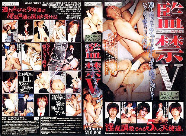 [SECRET FILM] CONFINEMENT 5 (監禁 V)