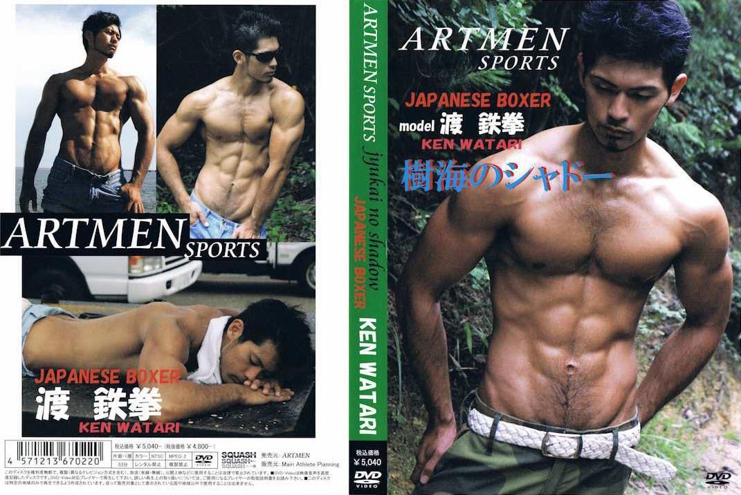 [MAPMATE] JAPANESE BOXER – KEN WATARI (渡鉄拳 – 樹海のシャドー) [HD720p]