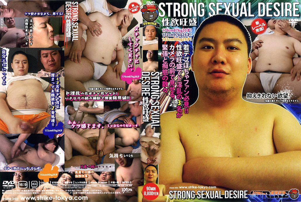 [STRIKE] STRONG SEXUAL DESIRE (性欲旺盛) [HD720p]