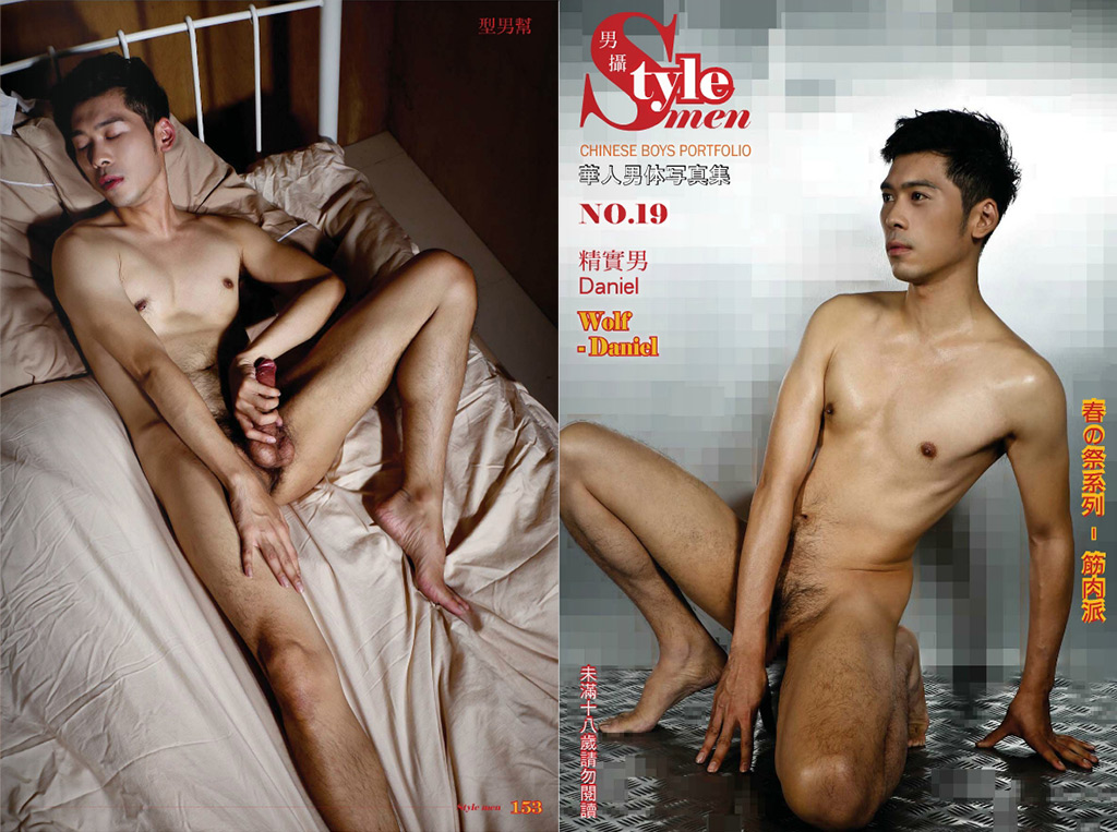 [PHOTO SET] STYLE MEN 19 – WOLF DANIEL