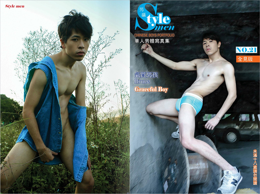 [PHOTO SET] STYLE MEN 21 – BRUCE – GRACEFUL BOY