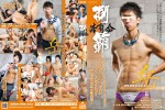 [COAT] ATHLETE'S CONQUEST – GAKU (体育会制覇 「岳 -GAKU-」) [HD720p]