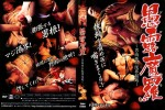 [WRESTLE FACTORY HERCULES] SILLY COCKS – MEN'S RODS EXCEEDING ALL LIMITS (愚露魔羅 – 男肉棒の限界超超)