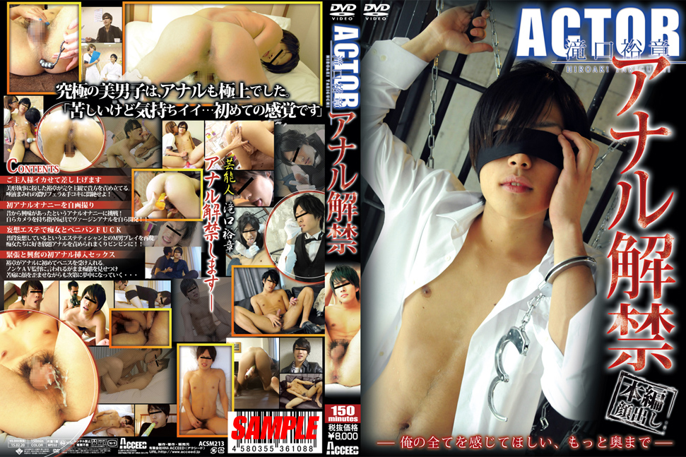 [ACCEED] ACTOR – TAKIGUCHI HIEOAKI – ANAL OPENS (ACTOR 滝口裕章 アナル解禁)