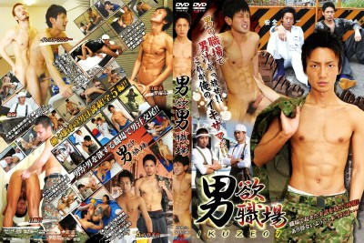 [ACCEED] IKUZE 07 – DESIRE FOR MEN IN THE MALE WORKPLACE (IKUZE 07 – 男欲男職場)