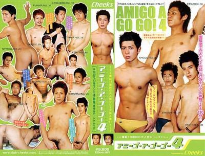 [CHEEKS] AMIGO A GOGO! 4 (アミーゴ・ア・ゴーゴー! 4) [HD720p]