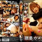 [KO deep] OBSCENITY CAMERA 006 (猥褻カメラ006)