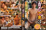 [GET FILM] EROTIC HOT GUYS AT HOT SPRINGS 3 (エロメン温泉 3) (NEW 2015.02.13)