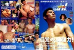 [G@MES] ATHLETES MAGAZINE YEAAH! 7 – RED HOT (体育会 YEAAH! 007 灼熱号)