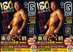 [G-PROJECT] G-MEN 2011-03