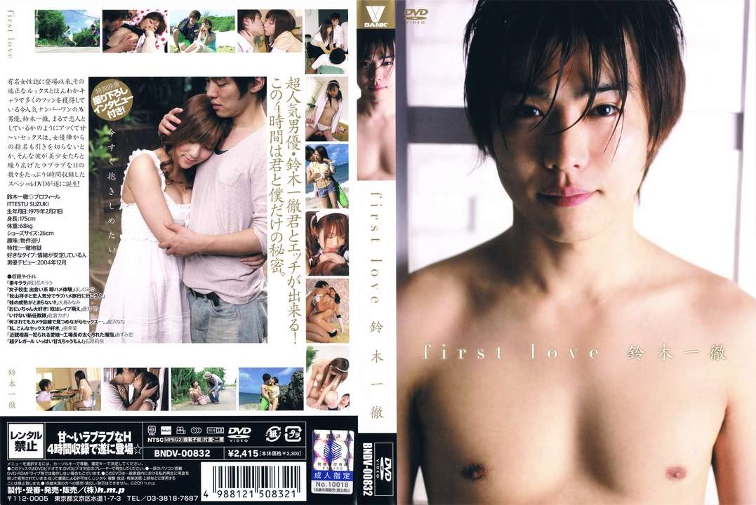 [H.M.P.] FIRST LOVE – ITTESTU SUZUKI (鈴木一徹) [HD720p]