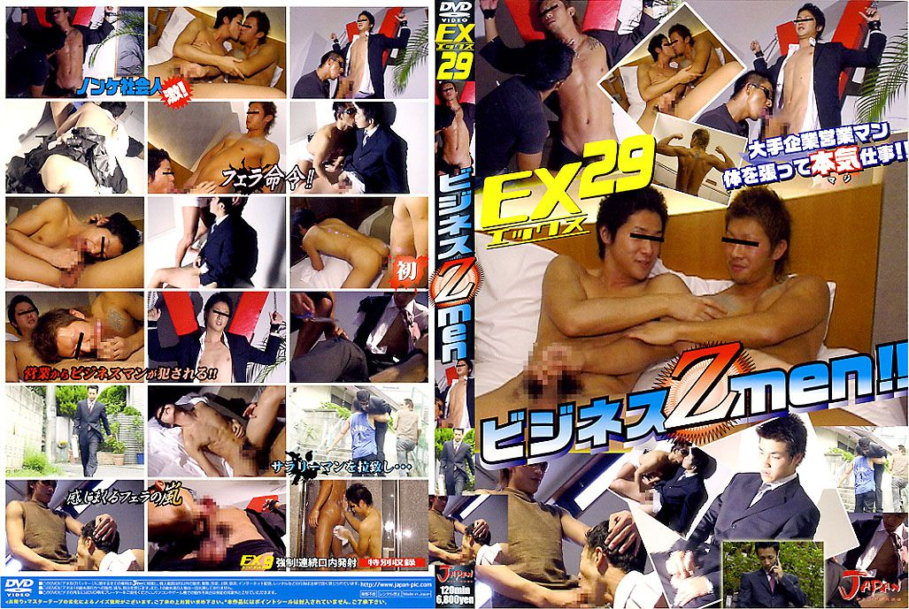 [JAPAN PICTURES] EX 29 – ビジネスZMEN!!