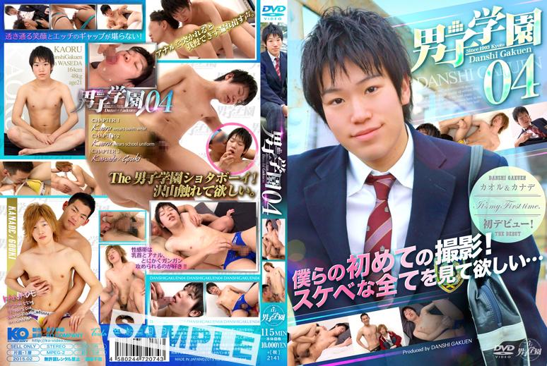 [KO DANSHI CAMPUS] DANSHI CAMPUS 04 (男子学園 04)
