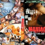 [COAT WEST] MANIAC 11 – SPY CAM