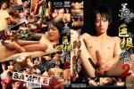 [KO SECRET FILM] HANDSOME YOUTH'S BIG COCKS EATEN 2 (美少年巨根喰い 2)