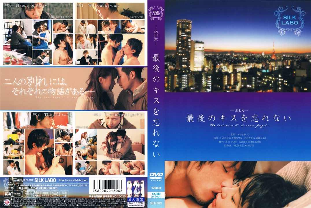 [SILK LABO] THE LAST KISS I'LL NEVER FORGET (最後のキスを忘れない) [HD720p]