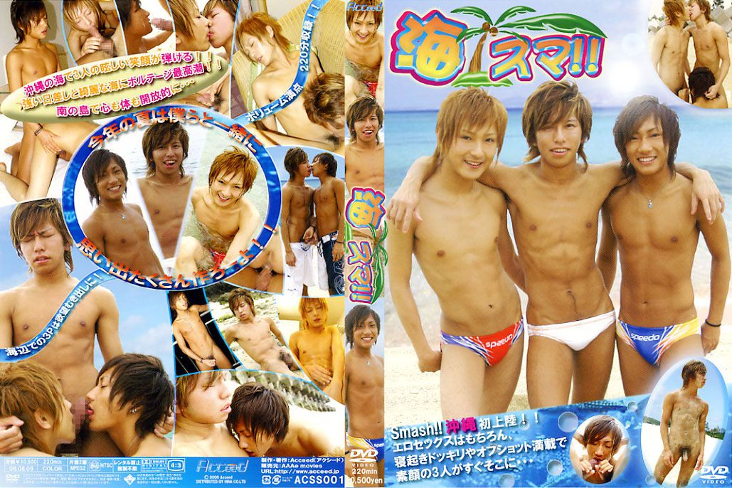 [ACCEED] THE SEA – SMASH!! (海 スマ!!)