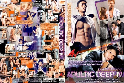 [COAT] ANOTHER VERSION AV43 – ADULTIC DEEP IV 大人的濃密性戯 2010