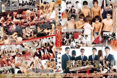 [COAT] ANOTHER VERSION AV56 – SUPER PROMISCUOUS 3 (超乱交 3 – 合コン LIVE SPARKING SEX!!) [HD720p]