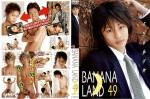 [I-DAX] BANANA LAND 49 – (バナナランド49 – 眩しすぎる美少年)