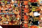 [BRAVO! OOOOPS!!] MEAT POLE FESTIVAL MADNESS (肉竿狂祭) [HD720p]