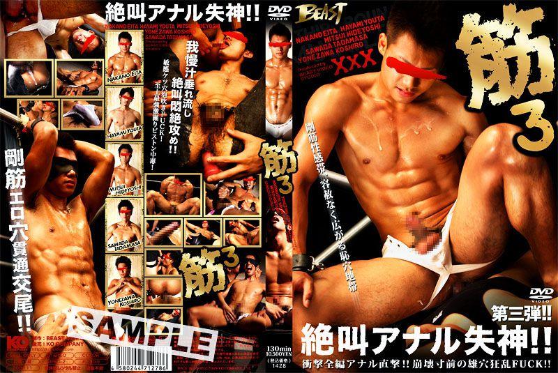 [KO BEAST] MUSCLE 3 – SCREAMING ANAL SWOON!! (筋3 絶叫アナル失神!!)