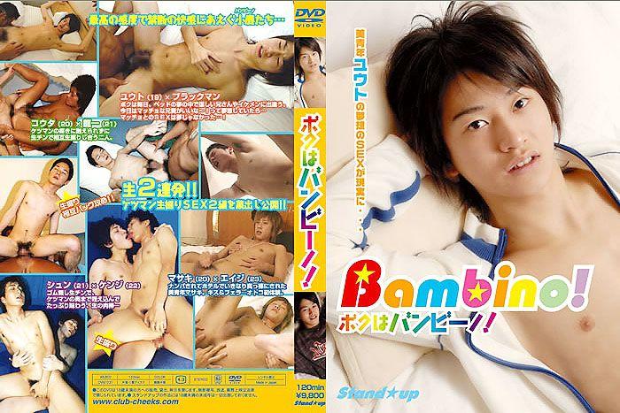 [CHEEKS STAND UP] BAMBINO! (ボクはバンビーノ!)