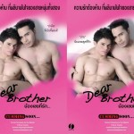 [S-MOVIE] DEAR BROTHER
